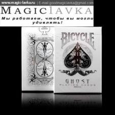 Карты для фокусов Bicycle Ghost Deck