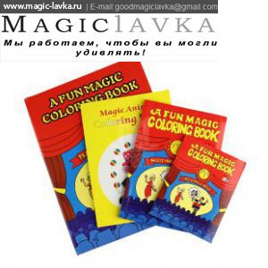 Мультипликационная книга (раскраска) 13,5Х10