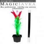 Цветок из волшебной палочки средний (23 см)