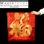 Волшебный мешок (2 кармана)