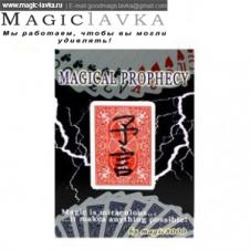 Трюковая карточная колода Bicycle Magical Prophecy