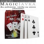 Три карты Монти (Joe Monti)