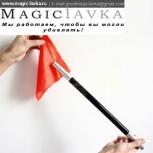Волшебная трость с исчезающем платком