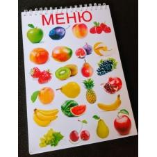 Альбом Свенгали фрукты
