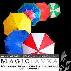 Зонты для фокусов