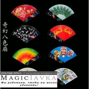 Веер для фокусов (восемь цветов)