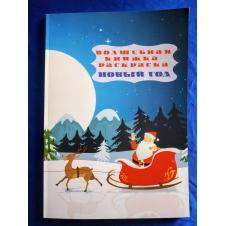 """Волшебная книжка-раскраска """"Новый год"""""""