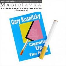 Сигарета в нос by Gary Kosnitzky