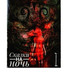 "Дмитрий Витер ""Сказки на ночь"" (2017)"