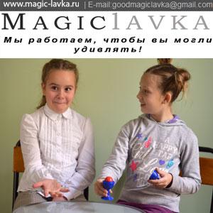 Волшебство без труда 8+. Набор фокусов (корпоративные подарки)
