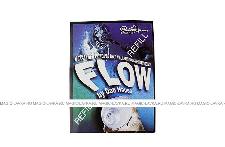 FLOW останавливает воду